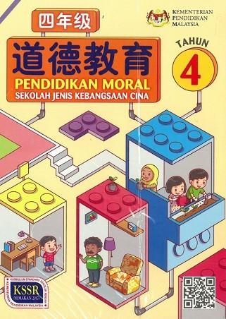 Tahun 4 Buku Teks Pendidikan Moral Sjk