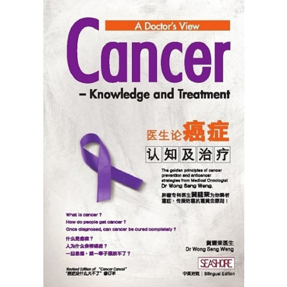 A Doctor's View Cancer – Knowledge and Treatment