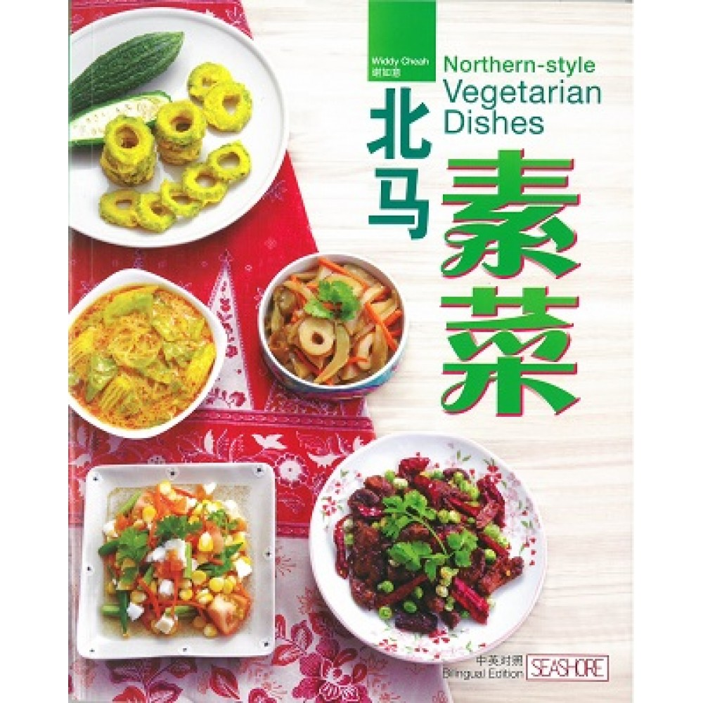 NORTHERN-STYLE VEGETARIAN DISHES'FEB19