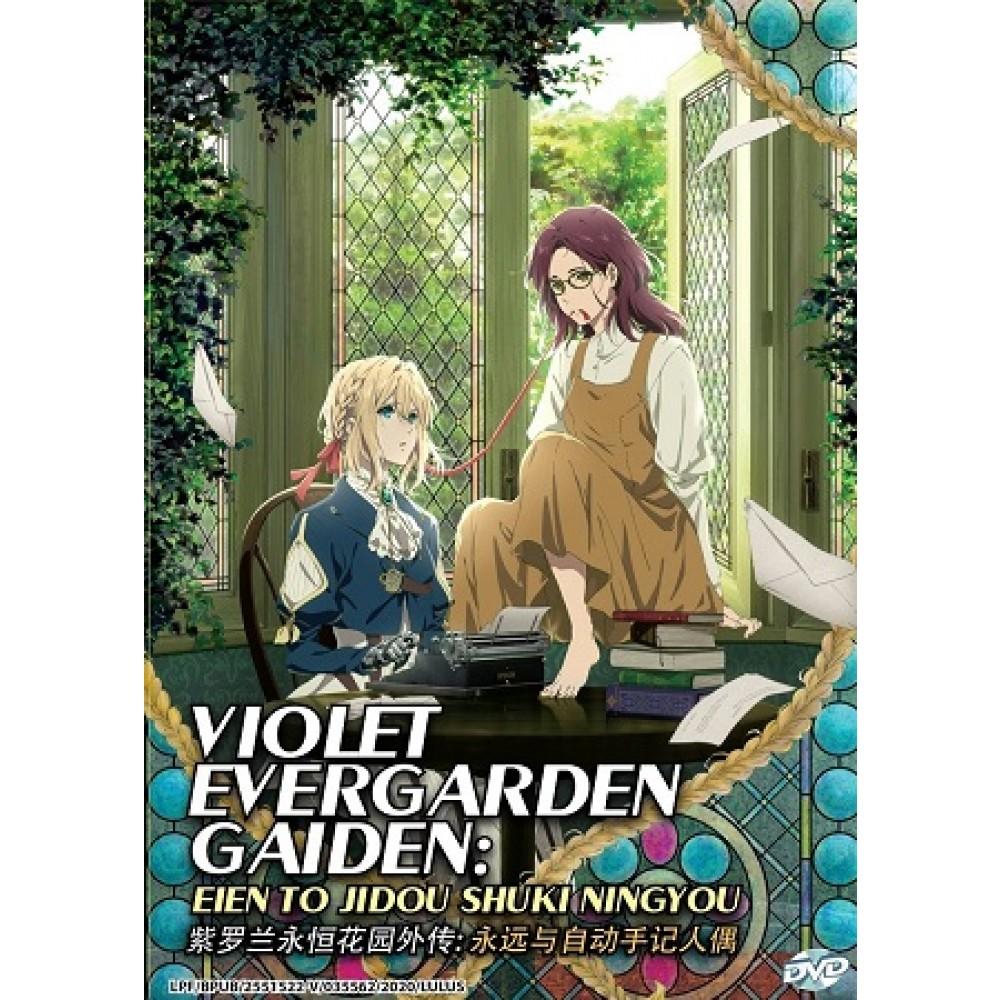 VIOLET EVERGARDEN GAIDEN OVA (DVD)