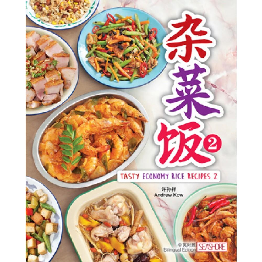 Tasty Economy Rice Recipes 2