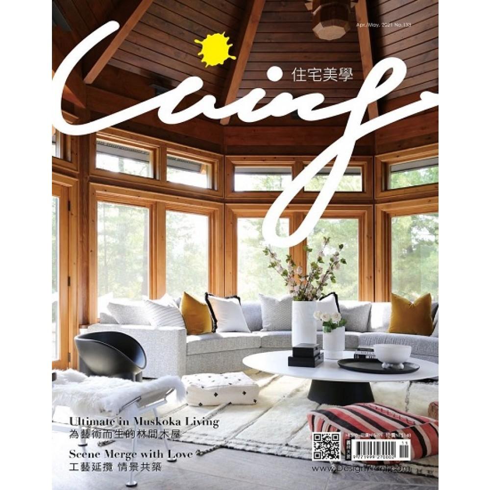 Living Design 住宅美學 4.5月號/2021 第133期