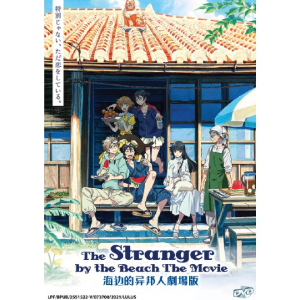 THE STRANGER BY THE BEACH THE MOVIE 海边的异邦人(DVD)