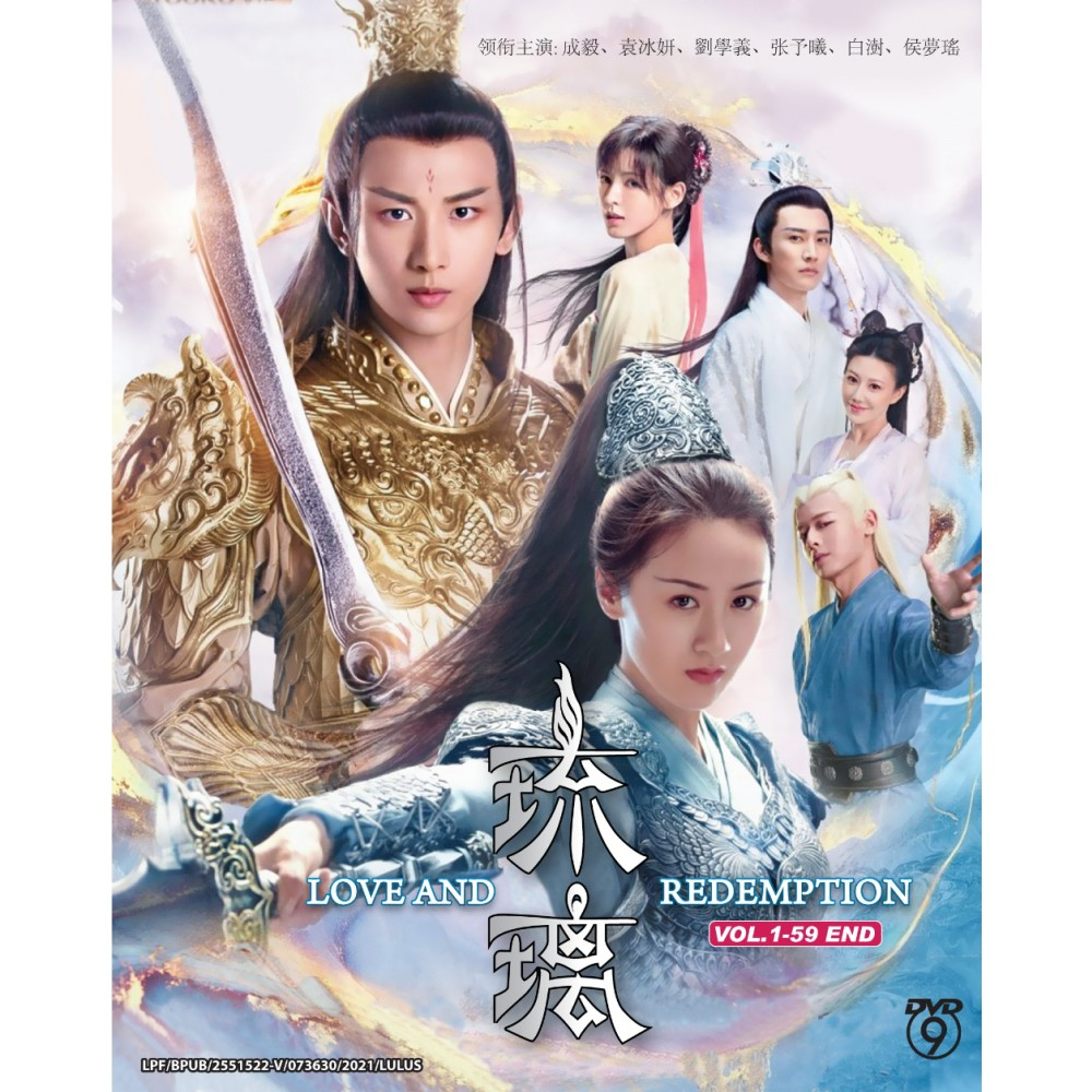 Love And Redemption 琉璃 V1-59End (6DVD)
