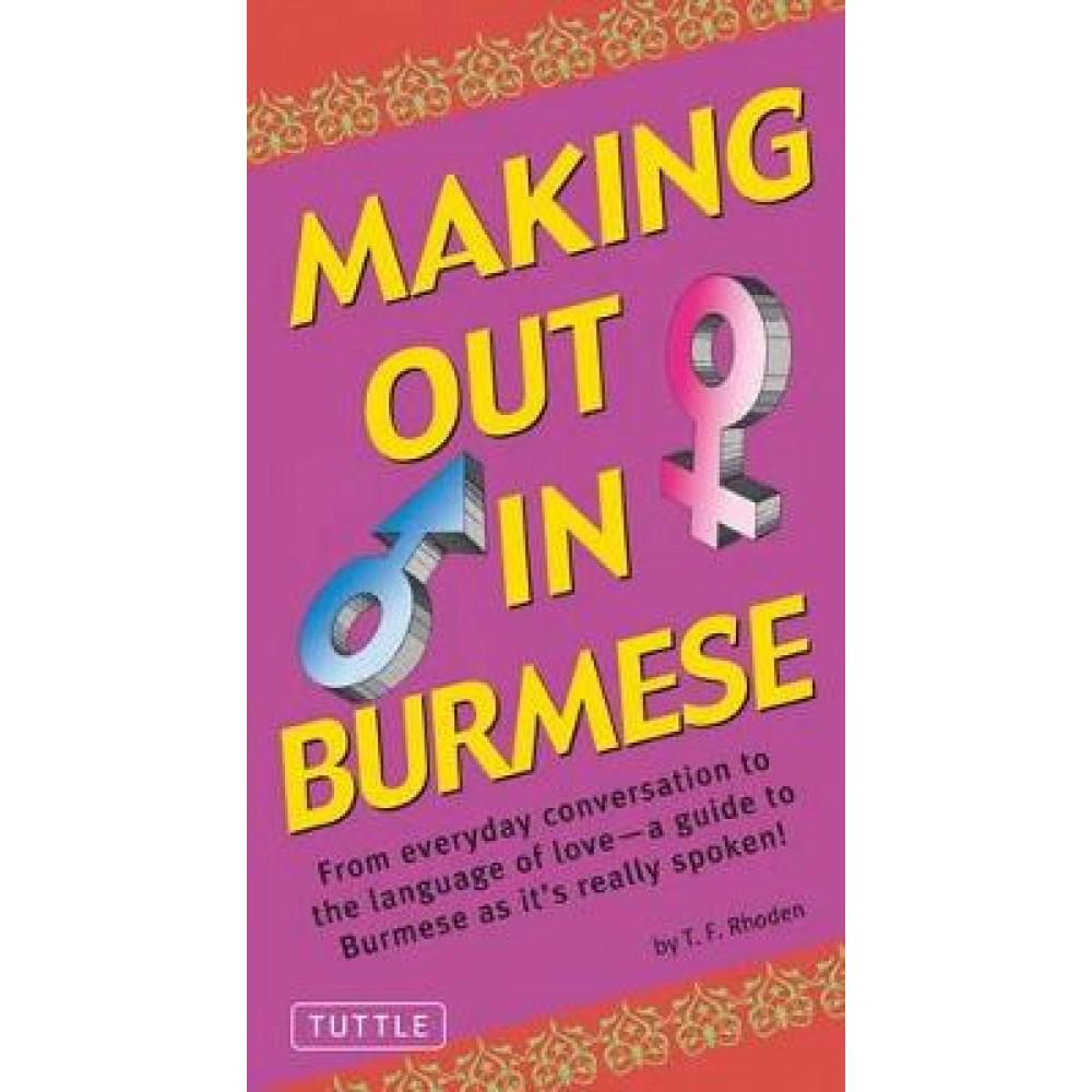 Making Out in Burmese: (Burmese Phrasebook)