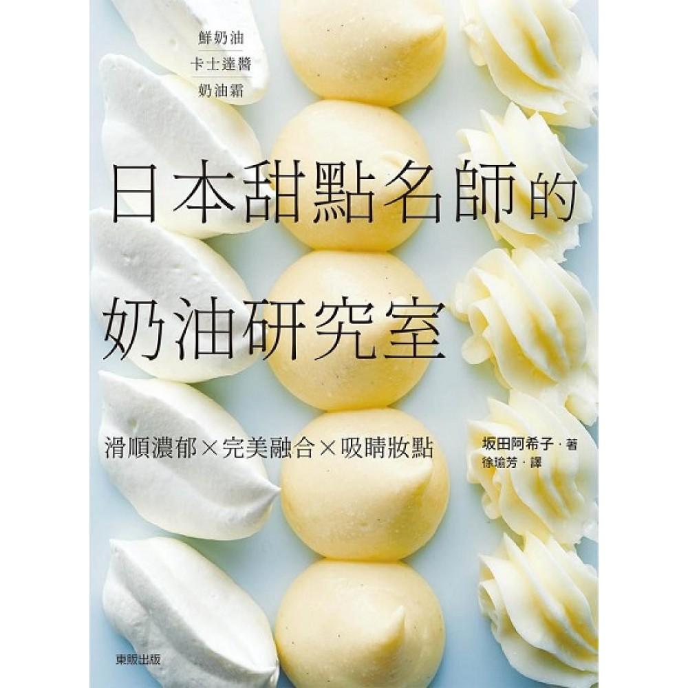 日本甜點名師的奶油研究室:滑順濃郁x完美融合x吸睛妝點