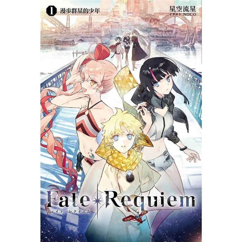 Fate/Requiem (01)