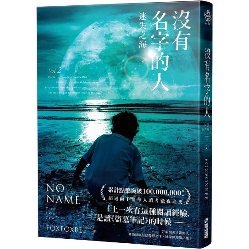 沒有名字的人2:迷失之海
