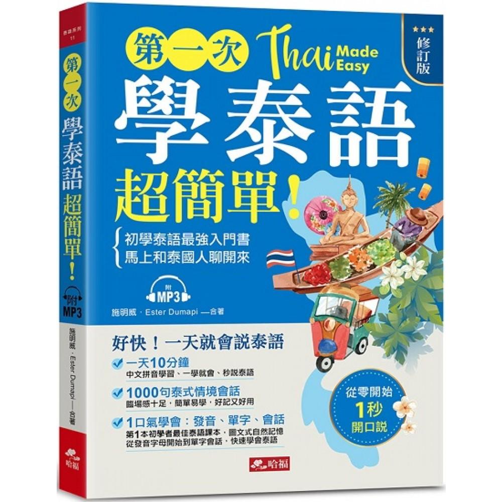 第一次學泰語,超簡單:好快!一天就會說泰語(修訂版)(附MP3)