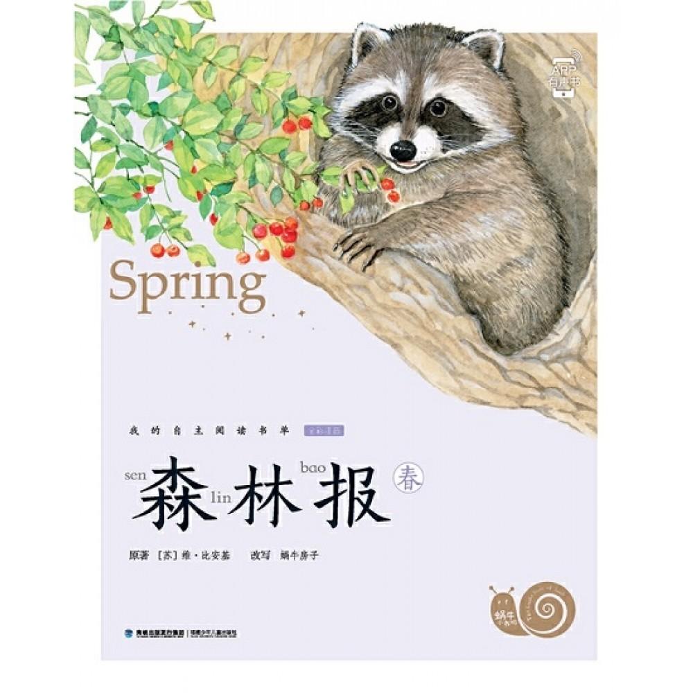 蜗牛小书坊:森林报·春