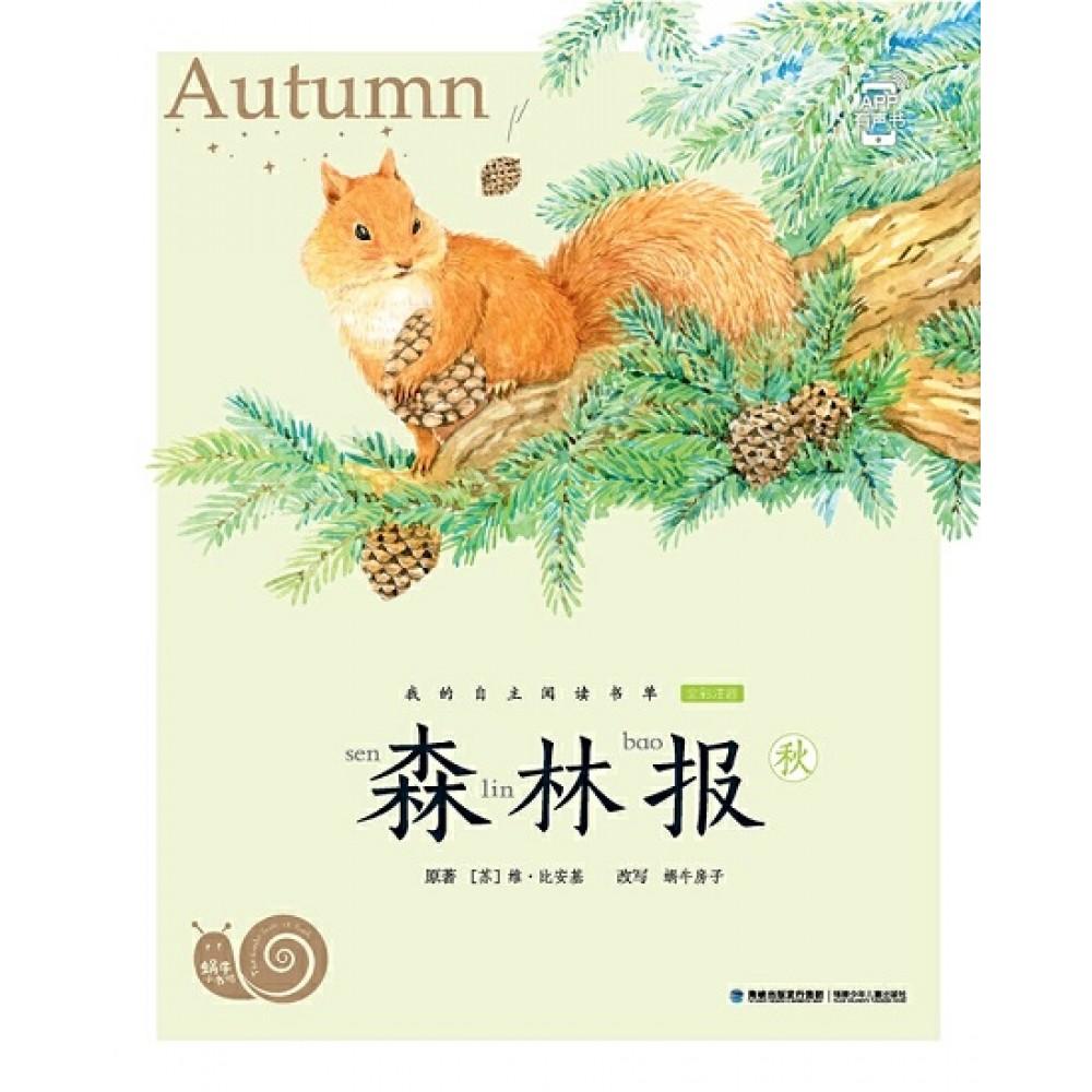 蜗牛小书坊:森林报·秋