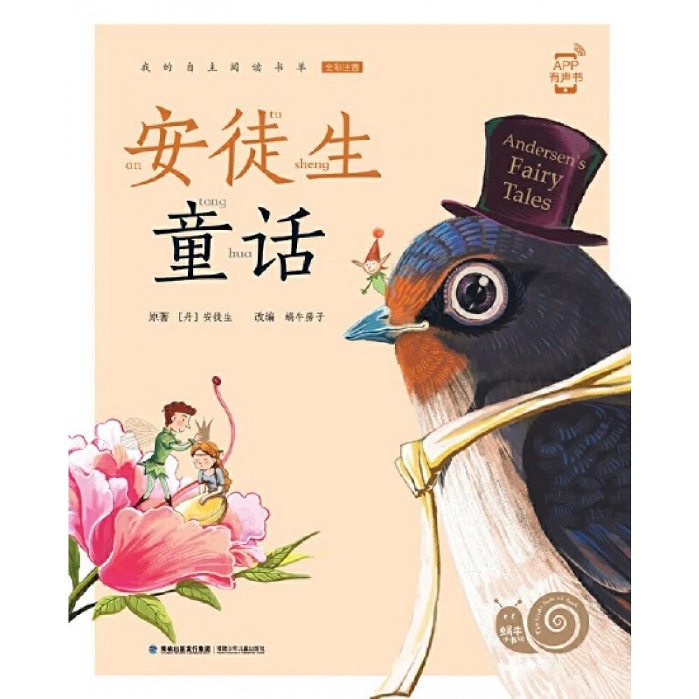 蜗牛小书坊:安徒生童话