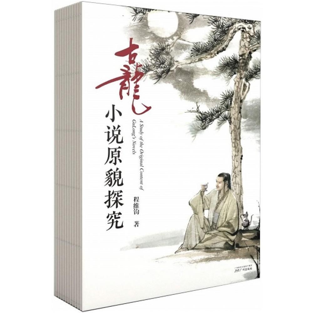 古龙小说原貌探究