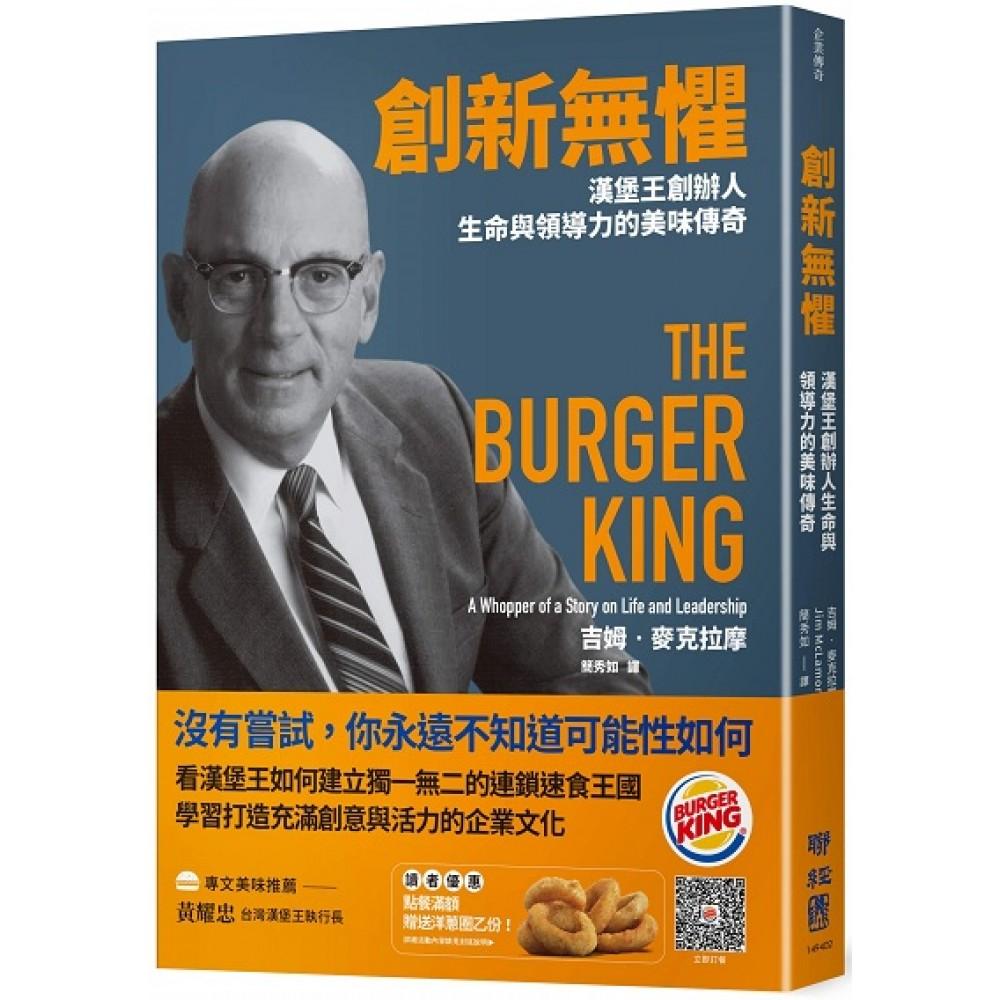 創新無懼:漢堡王創辦人生命與領導力的美味傳奇