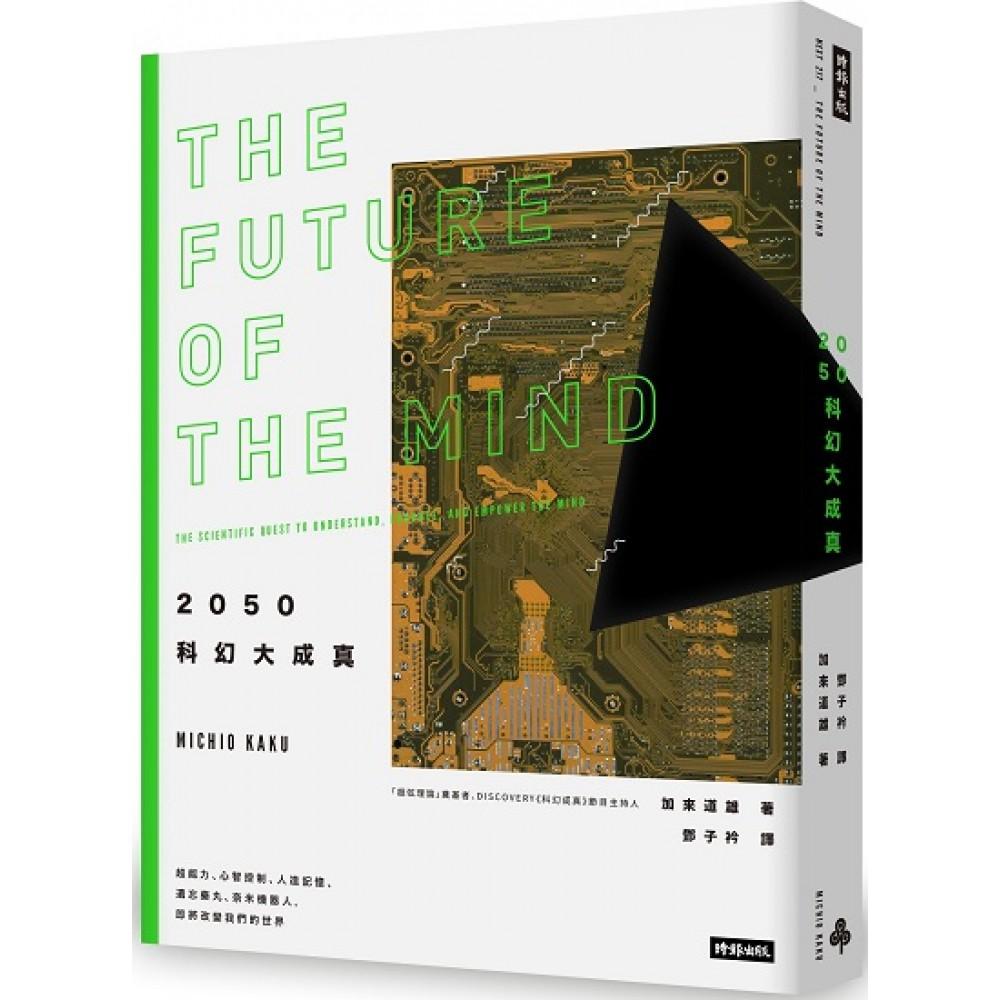 2050科幻大成真:超能力、心智控制、人造記憶、遺忘藥丸、奈米機器人,即將改變我們的世界(紐約時報暢銷書,2019年全新封面版)