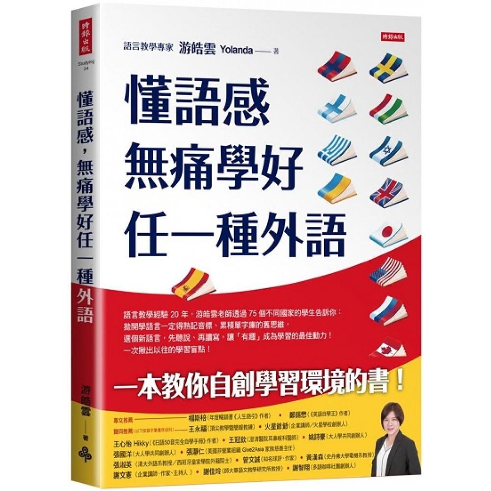 懂語感,無痛學好任一種外語