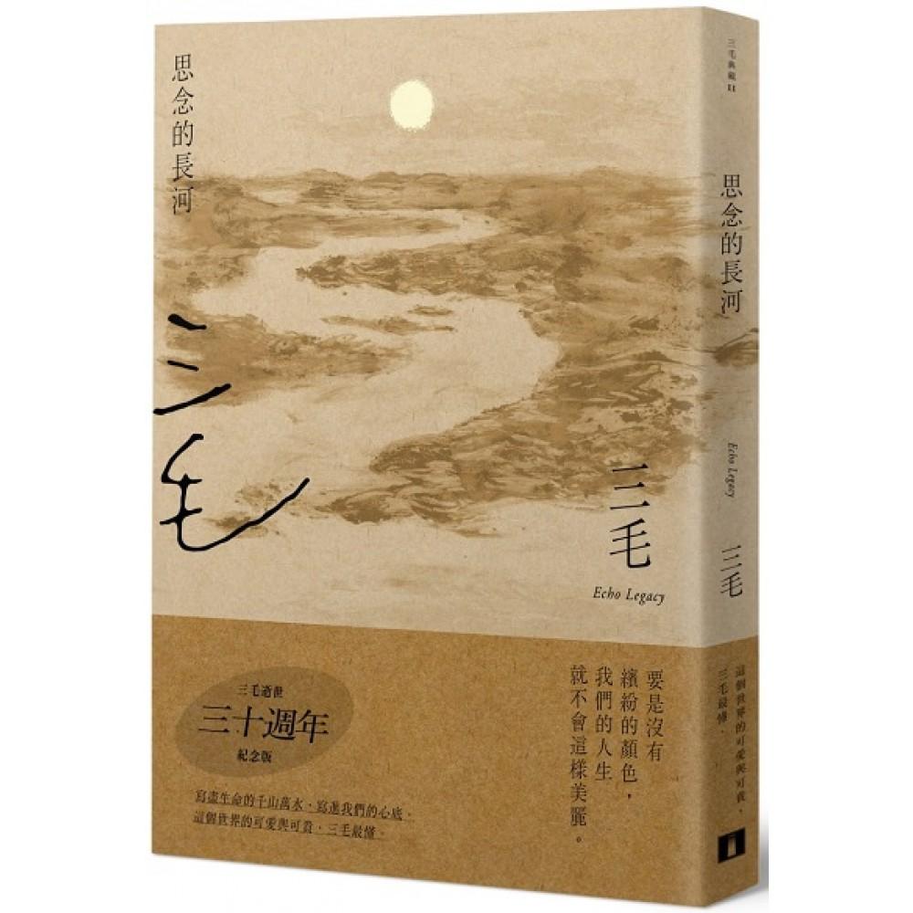 思念的長河【三毛逝世30週年紀念版】
