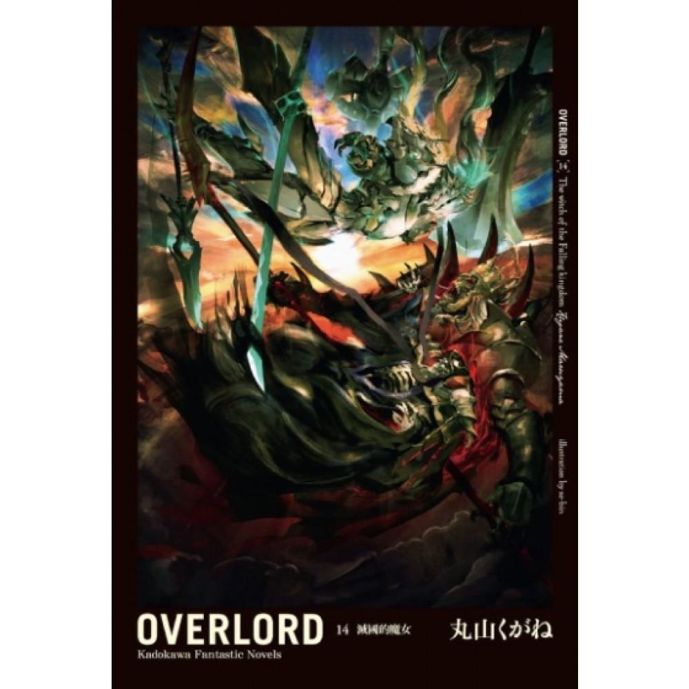 OVERLORD (14) 滅國的魔女