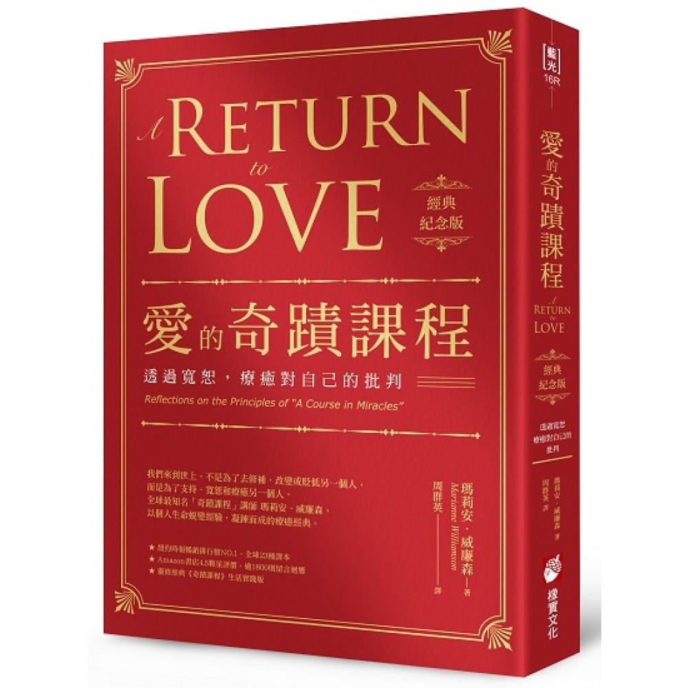 愛的奇蹟課程【經典紀念版】:透過寬恕,療癒對自己的批判