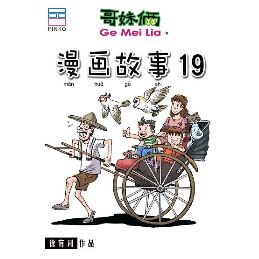 哥妹俩:漫画故事(19)