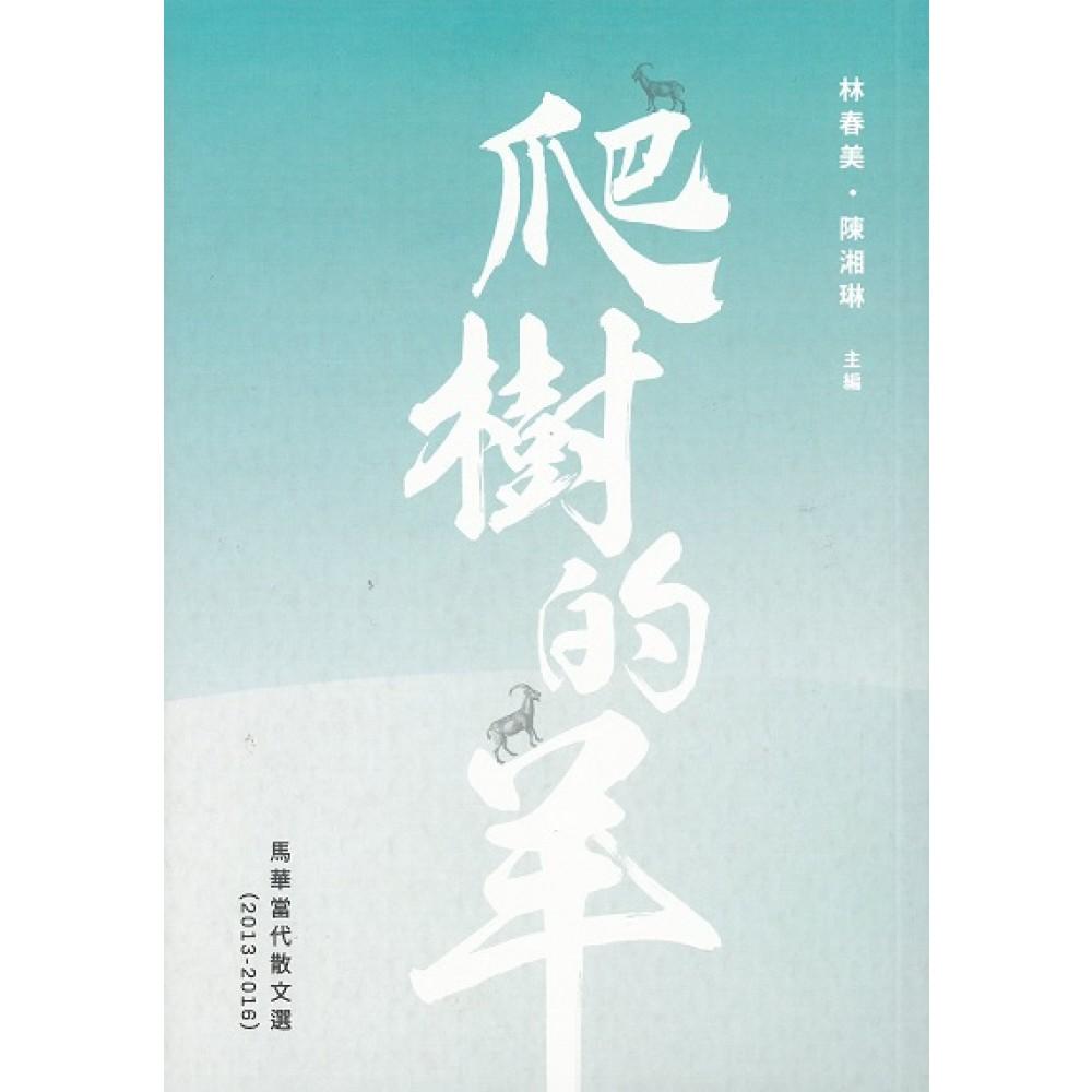 爬樹的羊:馬華當代散文選(2013-2016)