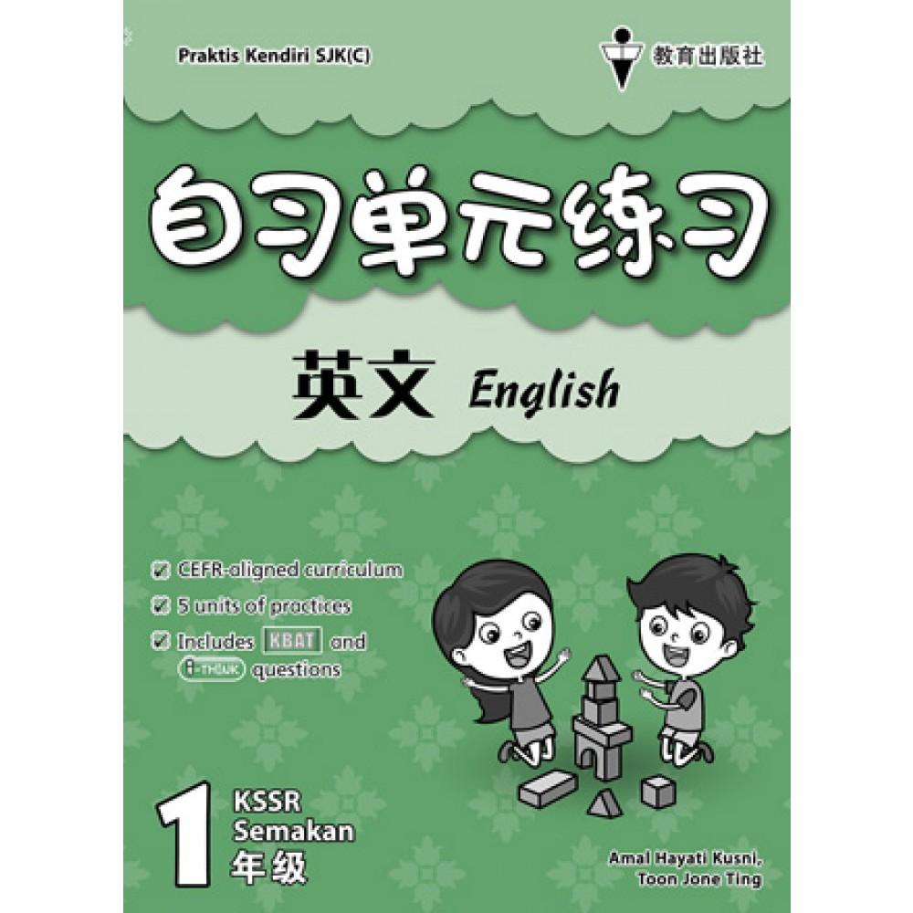 一年级自习单元练习英文