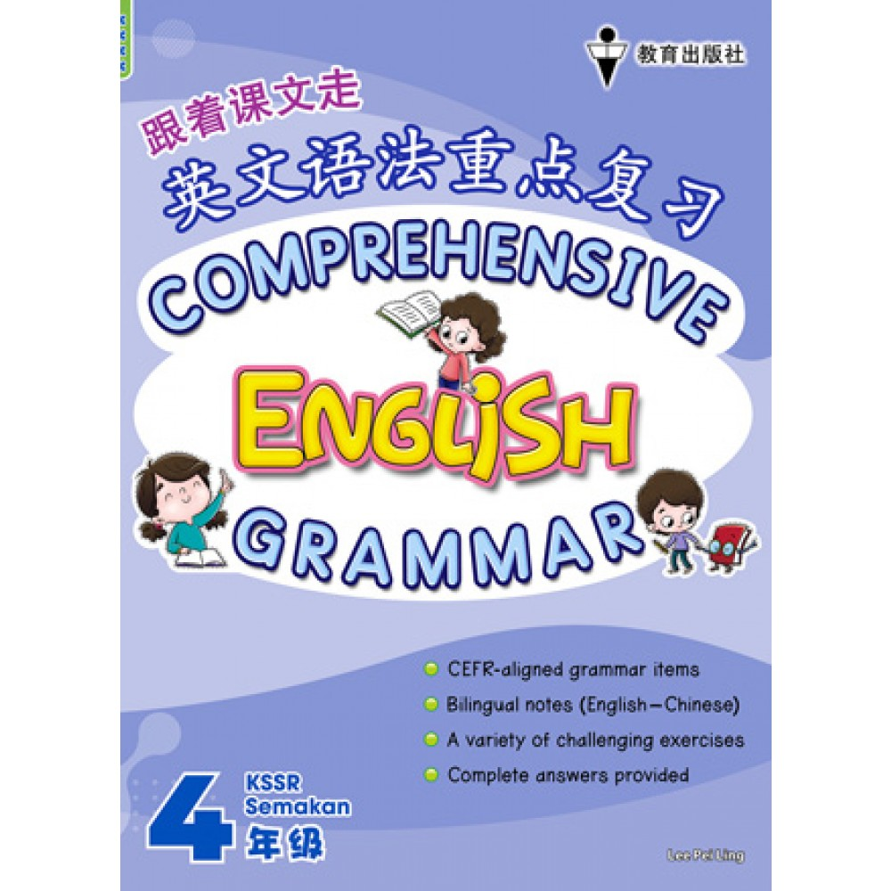 四年级英文语法重点复习