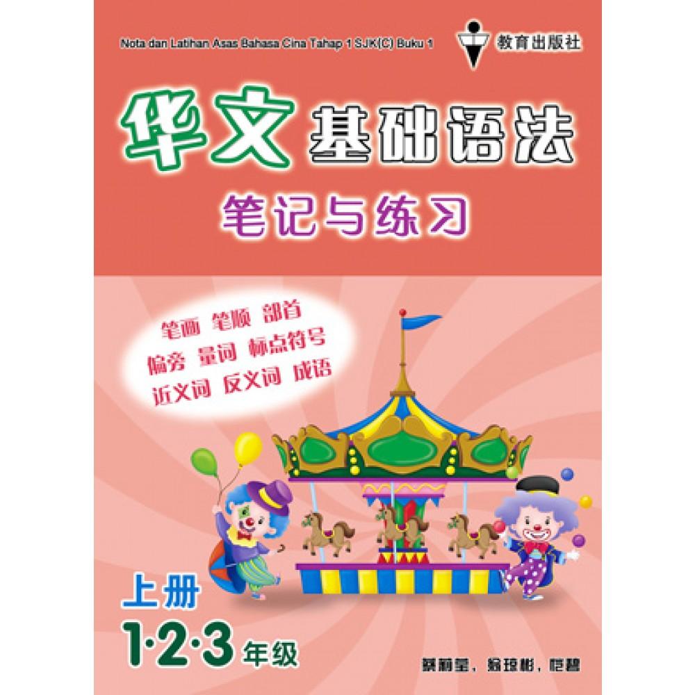一年级-三年级给华小生的华文基础语法笔记与练习(上册)