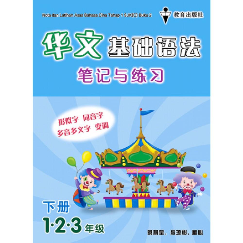 一年级-三年级给华小生的华文基础语法笔记与练习(下册)