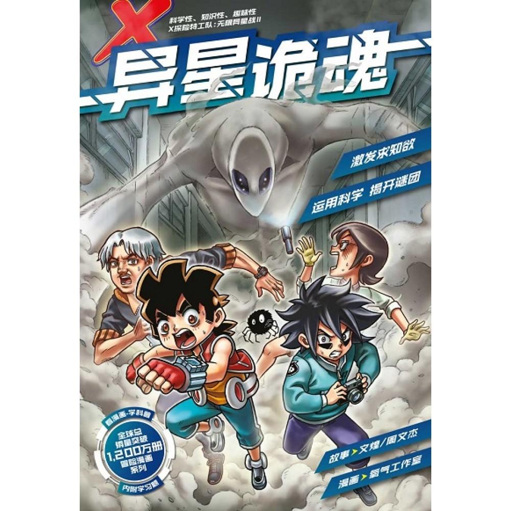 X探险特工队 无限异星战 II:异星诡魂
