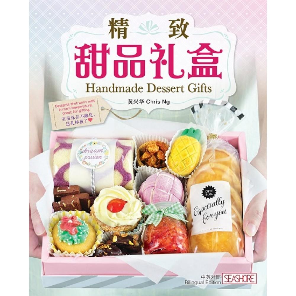 精致甜品礼盒