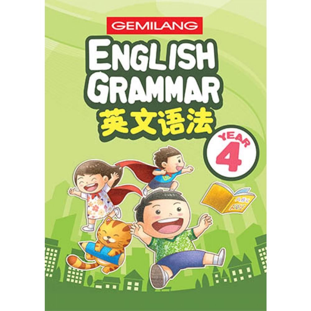 四年级英文语法