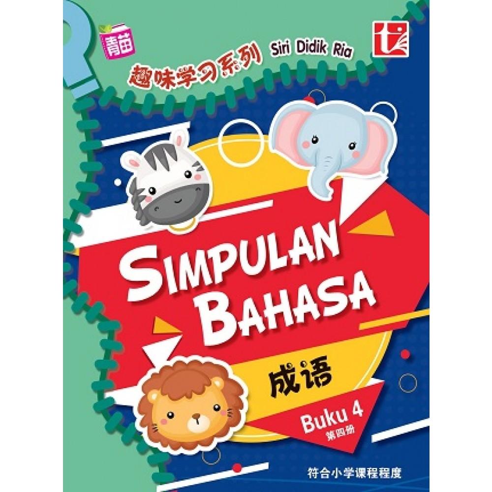 趣味学习系列:Simpulan Bahasa第四册