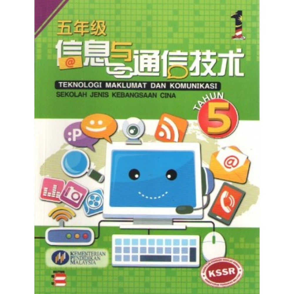Tahun 5 Buku Teks Teknologi Maklumat Dan Komunikasi Sjk