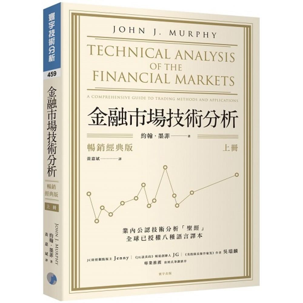 金融市場技術分析(暢銷經典版)(上)
