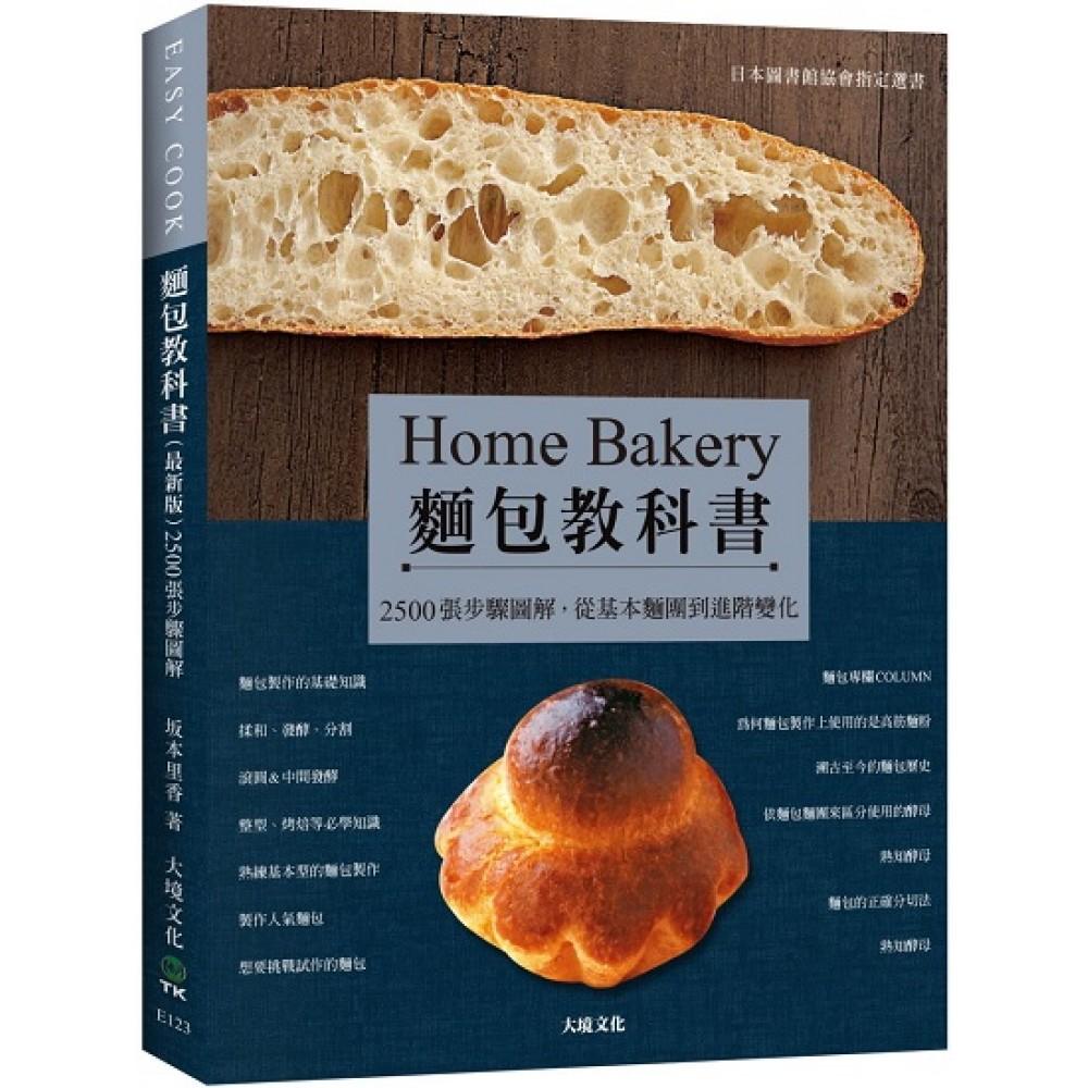 麵包教科書(最新版):日本圖書館協會指定選書,2500張步驟圖解,從基本麵團到進階變化,保證易學零失敗!