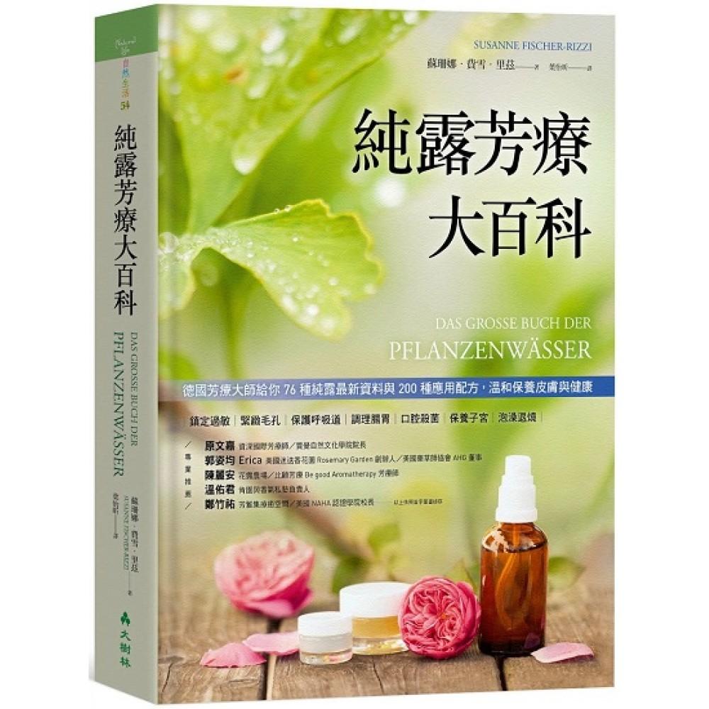 純露芳療大百科:德國芳療大師給你76種純露最新資料與200種應用配方,溫和保養皮膚與健康
