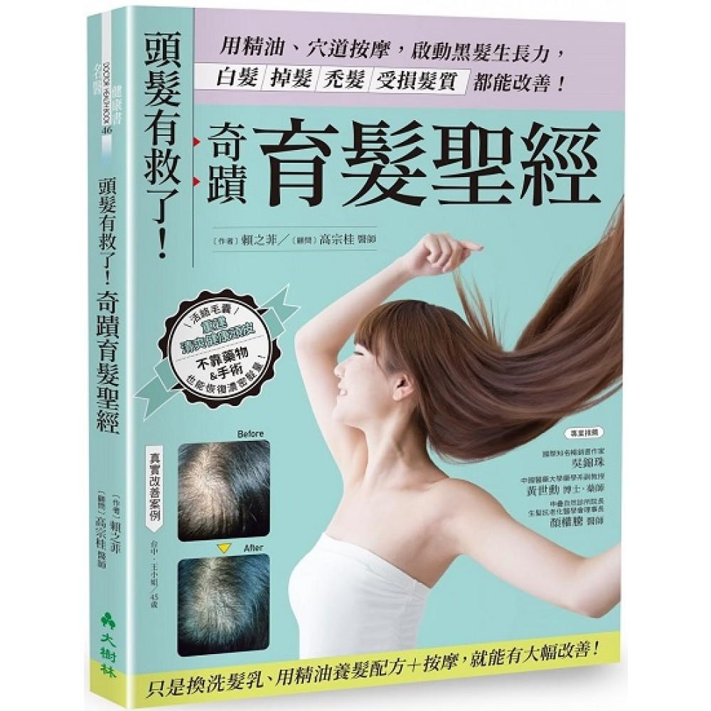 頭髮有救了!奇蹟育髮聖經:用精油、穴道按摩,啟動黑髮生長力,白髮、掉髮、禿髮、受損髮質都能改善!