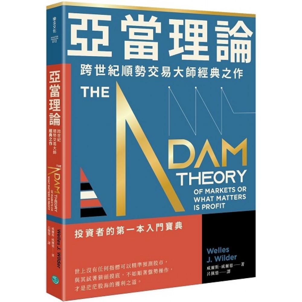 亞當理論:跨世紀順勢交易大師經典之作