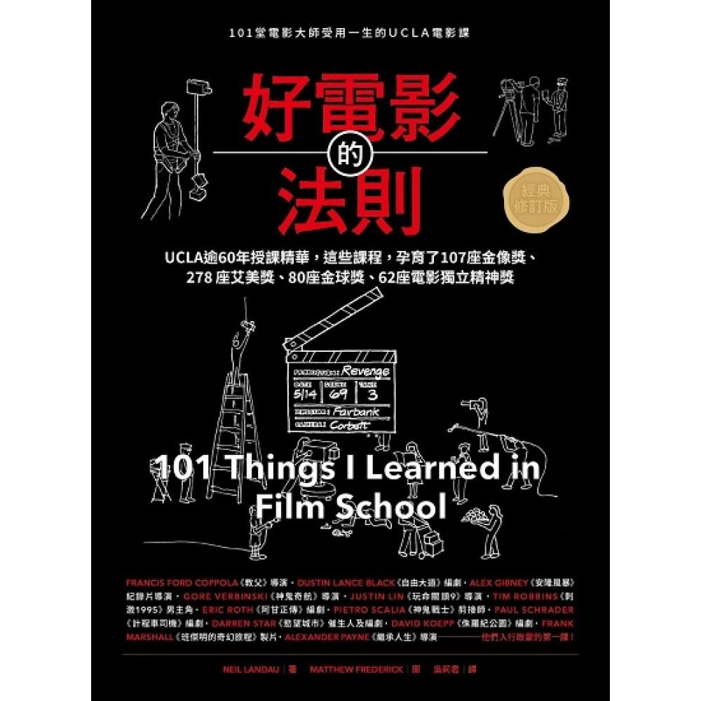 好電影的法則:101堂電影大師受用一生的UCLA電影課【經典修訂版】