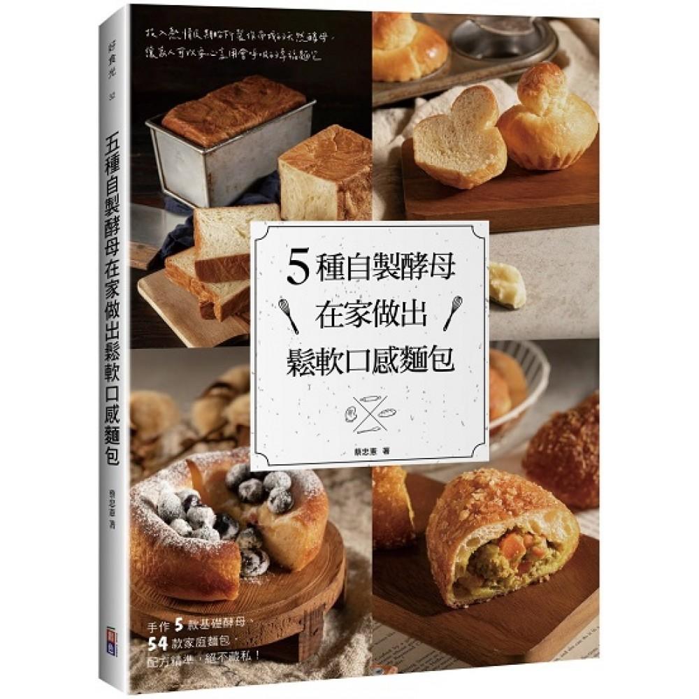 5種自製酵母在家做出鬆軟口感麵包