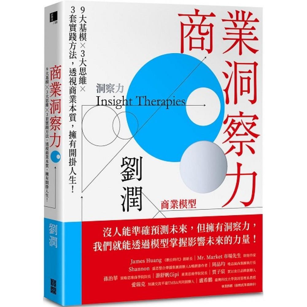 商業洞察力:9大基模x3大思維x3套實踐方法,透視商業本質,擁有開掛人生!