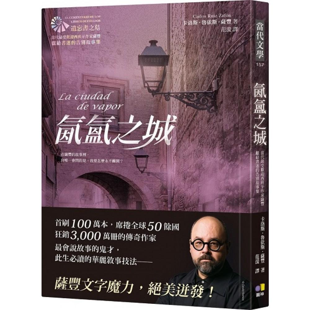 氤氳之城【當代最受歡迎西班牙作家薩豐,獻給書迷的告別故事集】