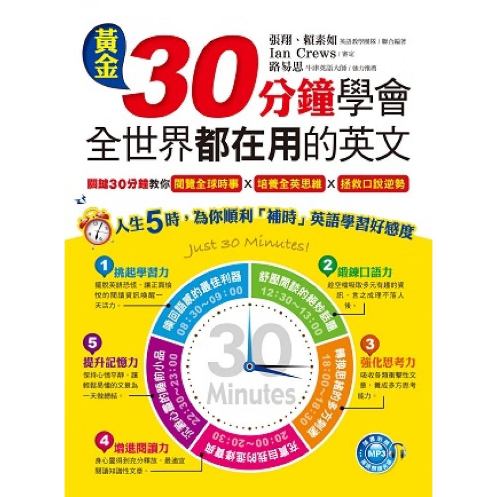 黃金30分鐘學會全世界都在用的英文(附1MP3)