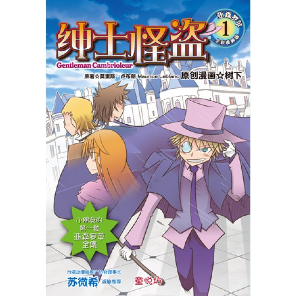 亚森罗苹全彩漫画版:绅士怪盗