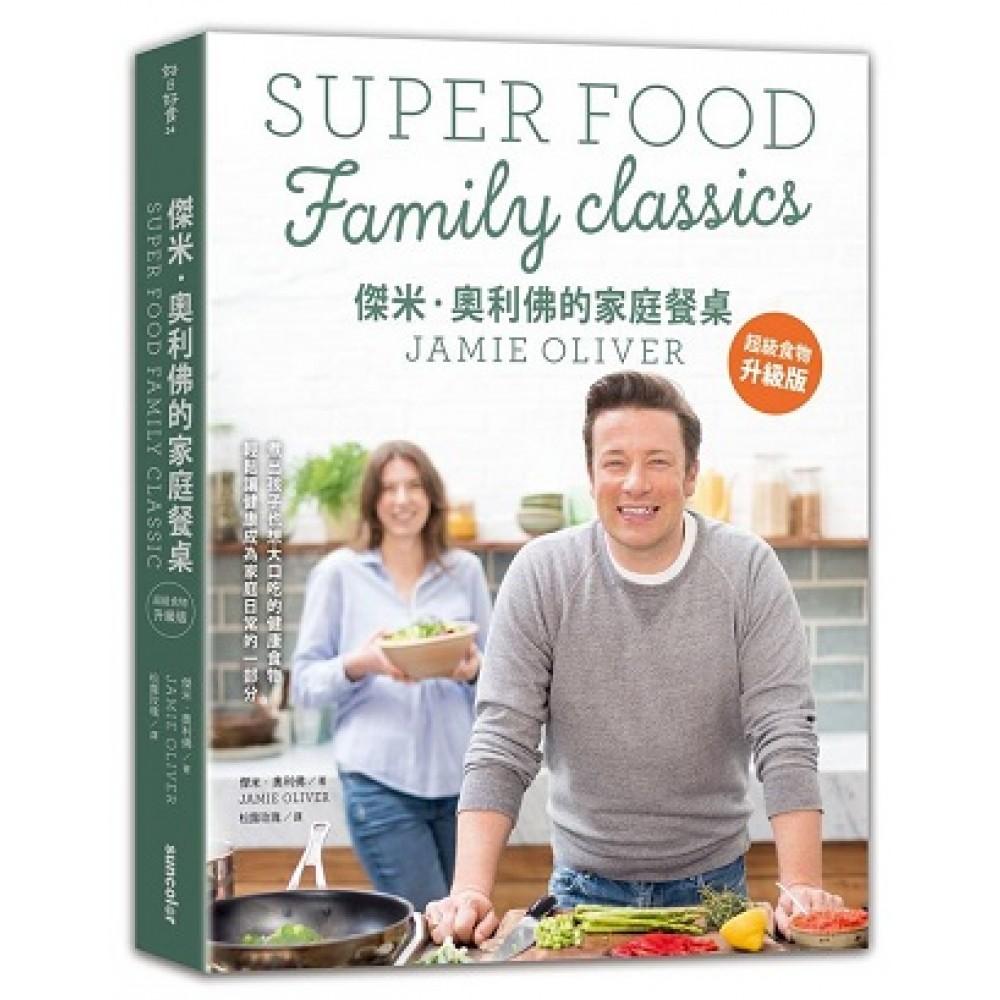 傑米·奧利佛的家庭餐桌(超級食物升級版)