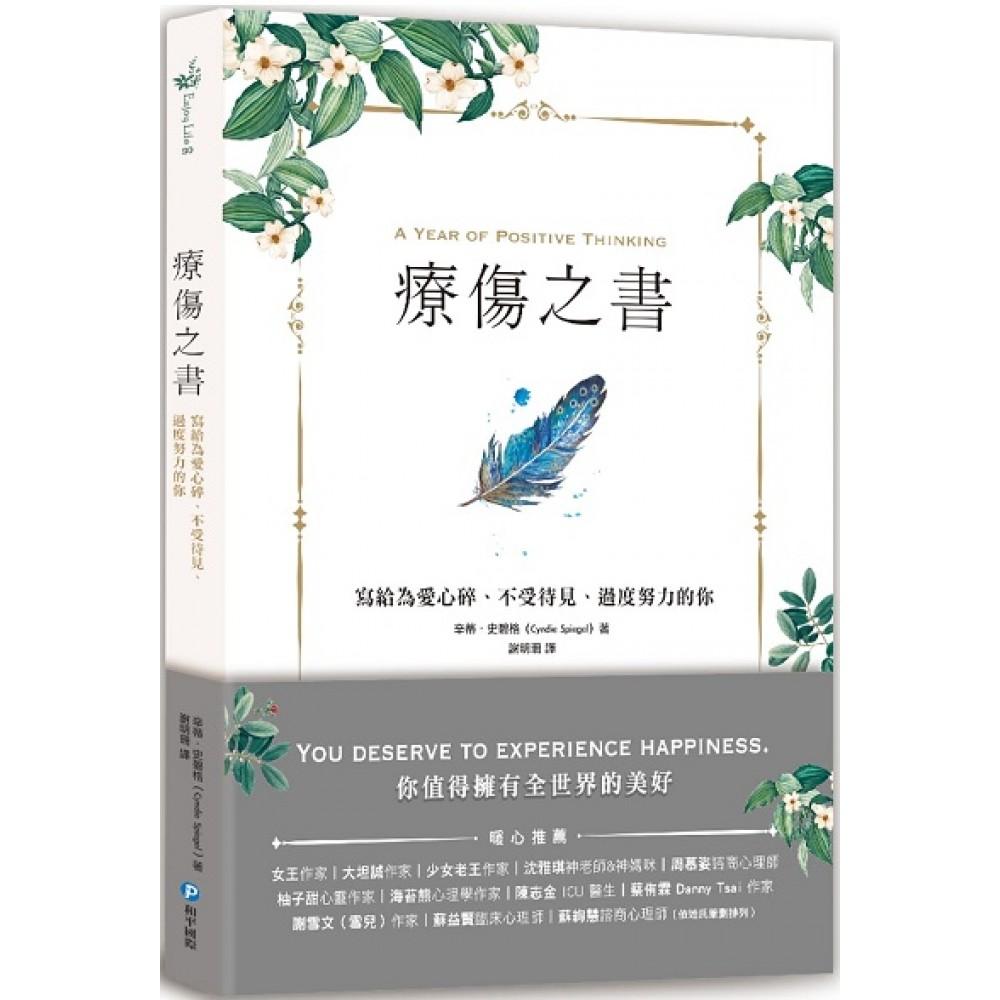 療傷之書:寫給為愛心碎、不受待見、過度努力的你