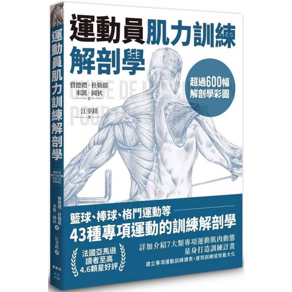 運動員肌力訓練解剖學:籃球、棒球、格鬥運動等43種專項運動的訓練解剖學