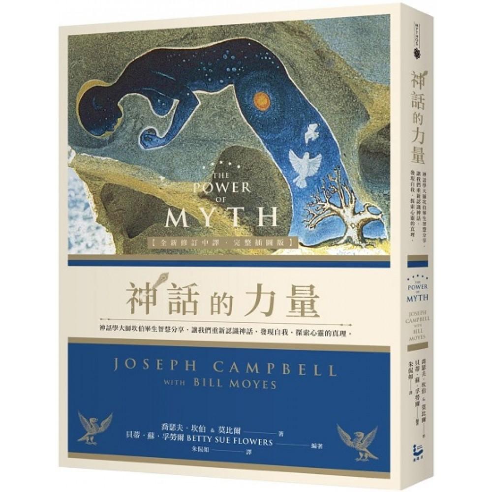神話的力量【全新修訂中譯·完整插圖版】:神話學大師坎伯畢生智慧分享,讓我們重新認識神話、發現自我、探索心靈的真理