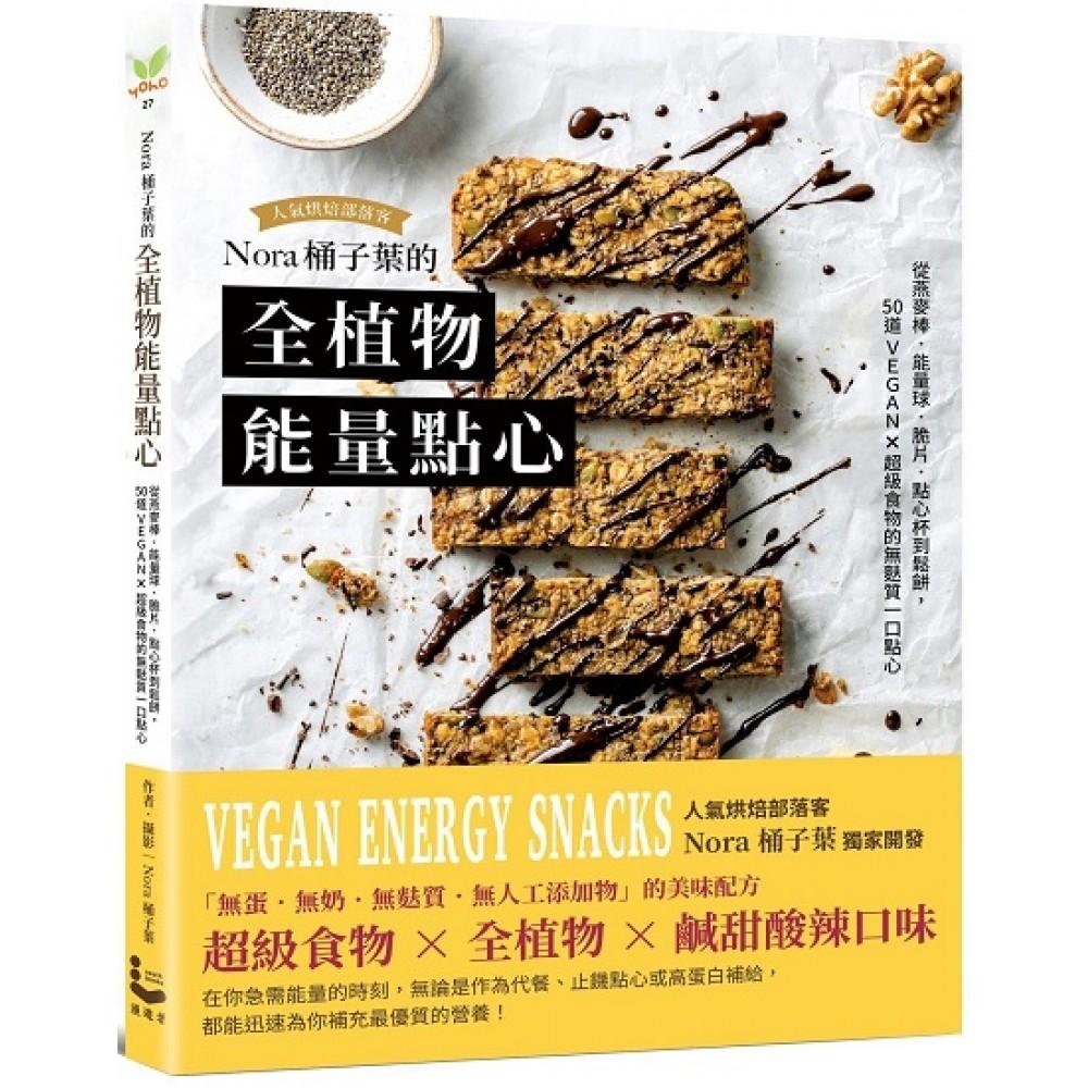 Nora桶子葉的全植物能量點心:從燕麥棒、能量球、脆片、鬆餅到點心杯,50道VEGANx超級食物的無麩質一口點心